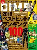 DIME (ダイム) 2019年 1月号