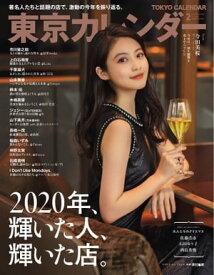 東京カレンダー 2021年2月号【電子書籍】