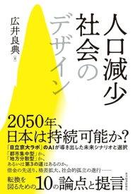 人口減少社会のデザイン【電子書籍】[ 広井良典 ]
