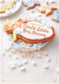ときめきメモリアル Girl's Side 4th Heart 公式ガイド【電子書籍】[ B'sーLOG編集部 ]
