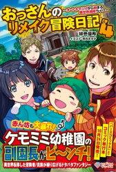 おっさんのリメイク冒険日記4