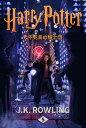 ハリー・ポッターと不死鳥の騎士団 - Harry Potter and the Order of the Phoenix【電子書籍】[ J.K. Rowling ]