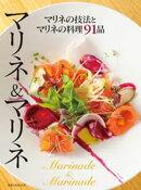 旭屋出版MOOK マリネ&マリネ マリネの技法とマリネの料理91品