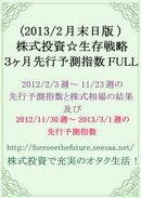 (2013/2月末日版)株式投資☆生存戦略3ヶ月先行予測指数FULL