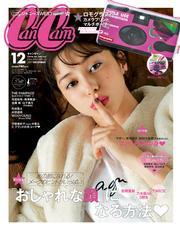 CanCam (キャンキャン) 2017年 12月号