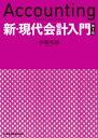 新・現代会計入門 第3版【電子書籍】[ 伊藤邦雄 ]