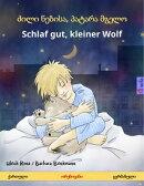 ძილი ნებისა, პატარა მგელო – Schlaf gut, kleiner Wolf (ქართული – გერმანუ…