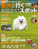 アクティブライフ・シリーズ021 全国版 愛犬と行くお出かけスポット2020