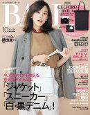 BAILA 2018年10月号【無料試し読み版】