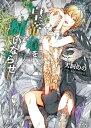 暴君竜を飼いならせ 皇帝竜を飼いならせI&II巻セット【イラストラフ画集付き電子限定版】【電子書籍】[ 犬飼のの ]