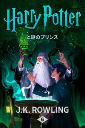ハリー・ポッターと謎のプリンス - Harry Potter and the Half-Blood Prince