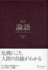 超訳論語【電子書籍】[ 安冨歩 ]
