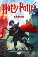 ハリー・ポッターと賢者の石 - Harry Potter and the Philosopher's Stone