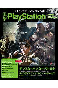 電撃PlayStationVol.654