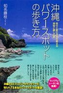 幸せと変化を引き寄せる 神秘と癒しの島 沖縄パワースポットの歩き方