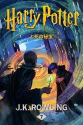 ハリー・ポッターと死の秘宝 - Harry Potter and the Deathly Hallows