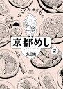 はらへりあらたの京都めし(2)【電子書籍】[ 魚田南 ]