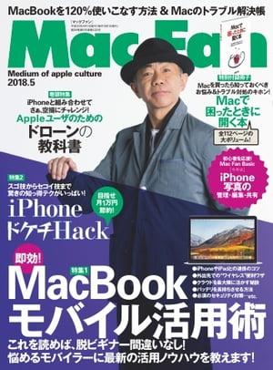 Mac Fan 2018年5月号【電子書籍】
