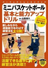 ミニバスケットボール 基本と能力アップドリル【電子書籍】[ 大熊徳久 ]