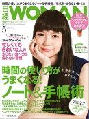 日経ウーマン 2015年 05月号 [雑誌]