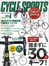 CYCLE SPORTS 2018年 4月号【電子書籍】[ CYCLE SPORTS編集部 ]
