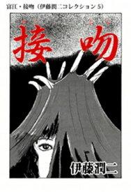 富江・接吻(伊藤潤二コレクション 5)【電子書籍】[ 伊藤潤二 ]