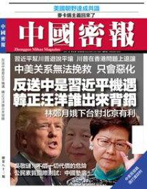 《中國密報》第83期【電子書籍】