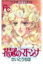 花冠のマドンナ(7)【電子書籍】[ さいとうちほ ]