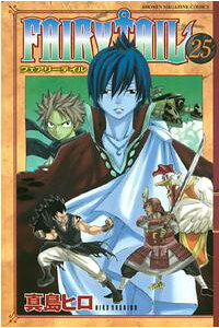 FAIRYTAIL25巻