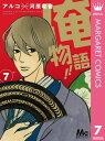 俺物語!! 7【電子書籍】[ 河原和音 ]