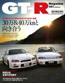 GT-R Magazine 2018年 07月号