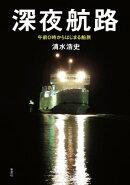 深夜航路:午前0時からはじまる船旅