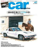 Car Magazine 2013年3月号