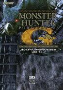 モンスターハンターポータブル 2nd G 公式ガイドブック