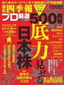 会社四季報プロ5002019年新春号