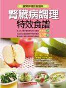 腎臟病調理特效食譜(新版)