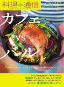 料理通信 2012年12月号