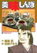 美味しんぼ(66)
