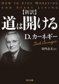 新訳 道は開ける【電子書籍】[ D・カーネギー ]