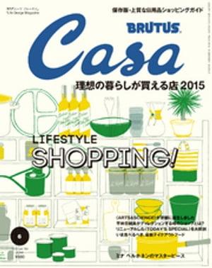 Casa BRUTUS(カーサ ブルータス) 2015年 6月号 [理想の暮らしが買える店 2015]【電子書籍】[ カーサブルータス編集部 ]