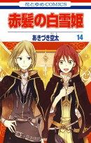 赤髪の白雪姫 14