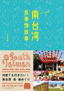 とっておき! 南台湾旅事情故事