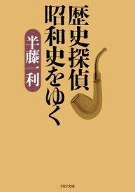 歴史探偵 昭和史をゆく【電子書籍】[ 半藤一利 ]