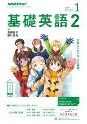 NHKラジオ 基礎英語2 2019年1月号[雑誌]
