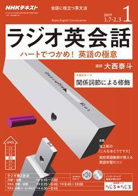 NHKラジオ ラジオ英会話 2019年1月号[雑誌]【電子書籍】