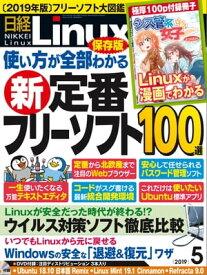 日経Linux(リナックス) 2019年5月号 [雑誌]【電子書籍】