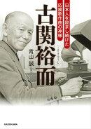 古関裕而 日本人を励まし続けた応援歌作曲の神様