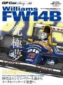 GP Car Story Vol.3