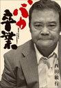 バカ卒業 〜映画「釣りバカ日誌」のハマちゃん役を語ろう〜【電子書籍】[ 西田敏行 ]
