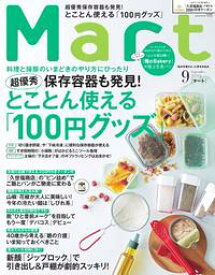 Mart 2019年9月号【電子書籍】